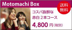 ワイン定期便 Motomachi Box コスパ抜群な赤白2本コース4,800円(税別)送料無料