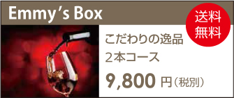 ワイン定期便 Emmy's Box こだわりの逸品2本コース9,800円(税別)送料無料