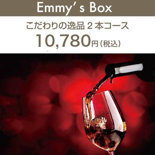 EmmysBox