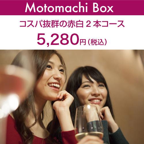 MotomachiBox